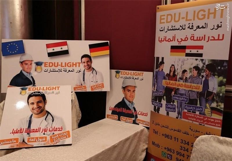 آغاز به کار نمایشگاه بینالمللی آموزش در سوریه +تصاویر