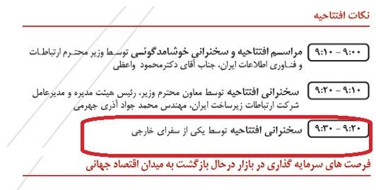 در گردهمایی انگلیسی هتل اسپیناس تهران چه خبر است؟/ اعمال تحریمهای غربی به پایتخت ایران رسید