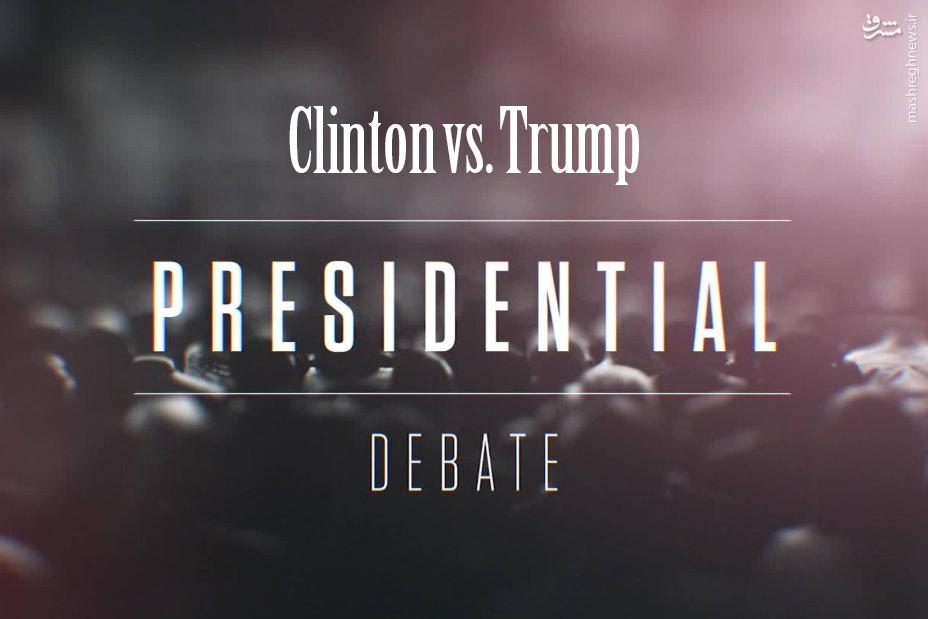 هر آنچه که باید در مورد مناظرات بین کلینتون و ترامپ بدانید