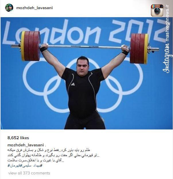 عکس/ واکنش خانم مجری به حذف بهداد سلیمی