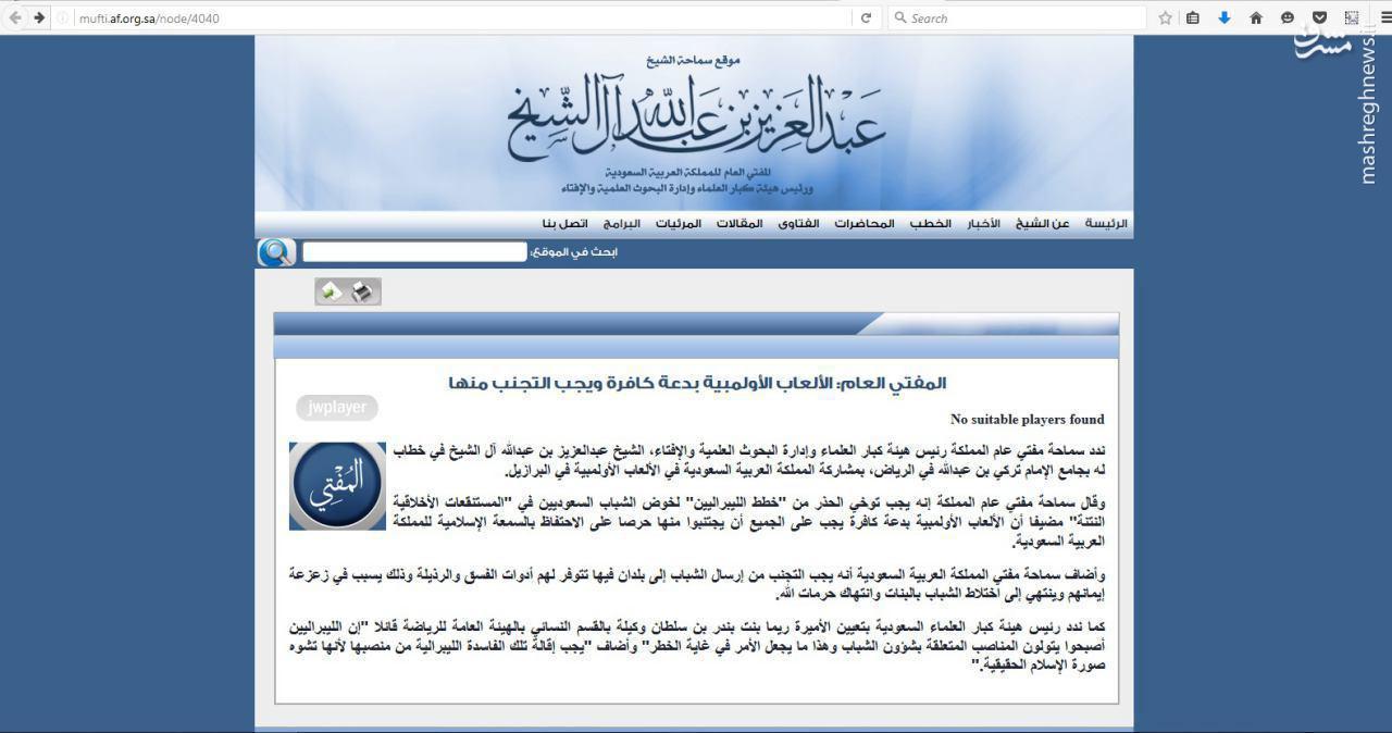 مفتی ارشد سعودی:المپیک حرام است!+سند