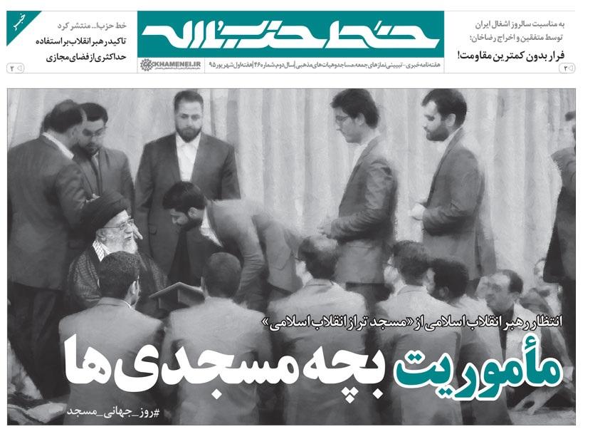 مأموریت بچه مسجدیها