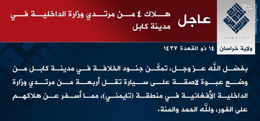 ترور 4 افسر امنیتی افغان بدست داعش+عکس