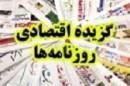 دفاع طیبنیا از انتصاب مدیران نجومی/ 700 مدیر بازنشسته نفتی برکنار میشوند/ دولت برکناری مديران نجومي را متوقف کرده است!/ دولت بازار شکر را به هم ریخت