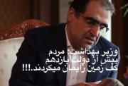 واکنشهای مجازی به اظهارنظر عجیب وزیر بهداشت +عکس