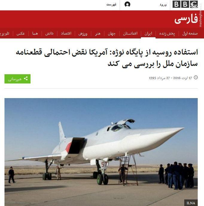 رسانه کودتاچیان، دلواپس از دست رفتن استقلال ایران