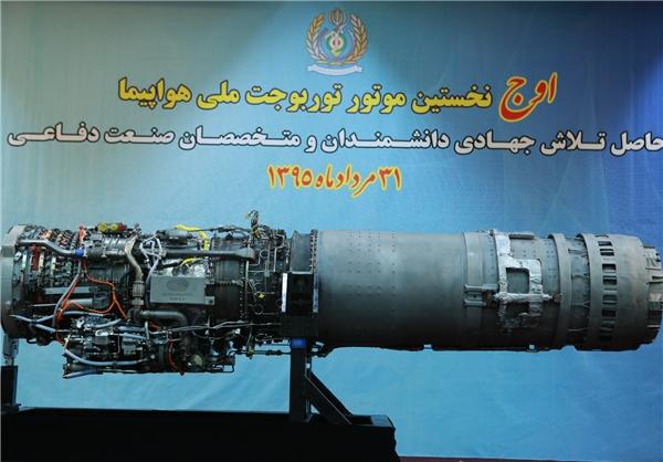 عقابهای ایران با قلب جدید «اوج» میگیرند +عکس