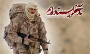 اهمیت نقش و حضور سپاه در عرصه مقابله با اشرار و مفسدان