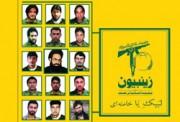 ماجرای وحشت 120 داعشی از 4 رزمنده پاکستانی