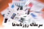 خطر آندلسیزه شدن در کمین کشورهای اسلامی/  آقای جهانگیری؛ 6 گزارش به مردم بدهکارید