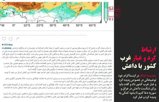 داعش، گرده افشانی گیاهان، ریزگرد و ... گزینههای روی میز ابتکار برای تنگی نفس خوزستانیها