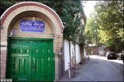 ماندگارترین خانه های تهرانی +تصاویر