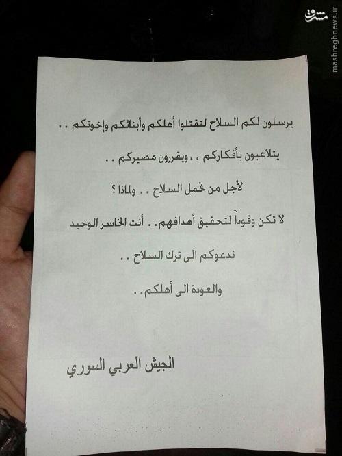ارتش سوریه به تروریستها:تسلیم شوید!+عکس