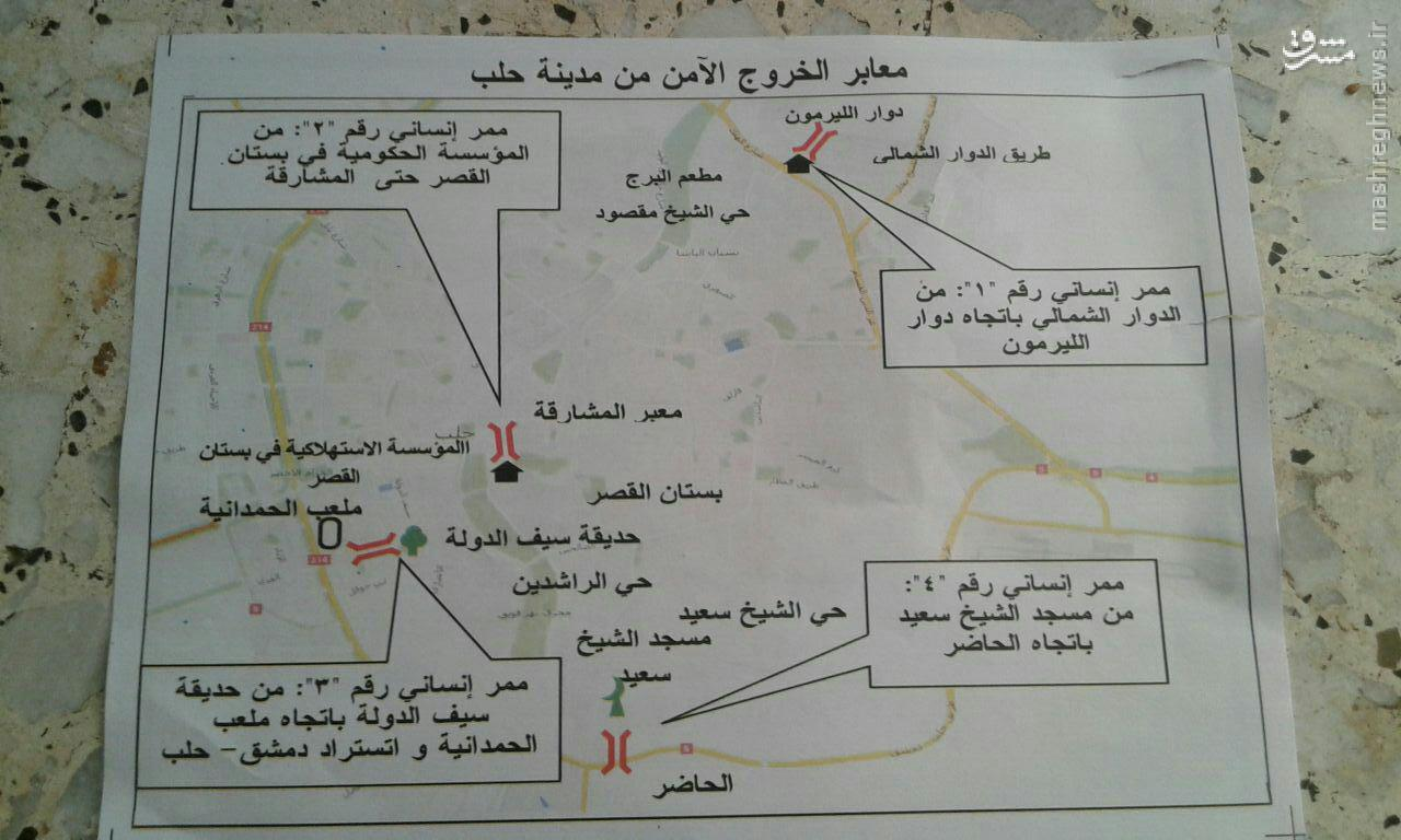 اعلامیه های ارتش سوریه برای خروج غیرنظامیان از حلب+عکس