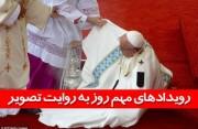 تصاویر روز/ از زمین خوردن پاپ تا حمله جیرجیرکها