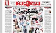 آیا استفاده رایگان روزنامه وطنامروز از ملک اوقاف صحت دارد؟