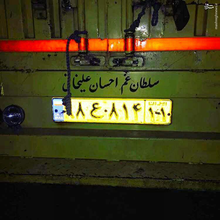 عکس/ سلطان غم از نگاه یک راننده کامیون