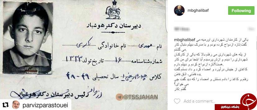 روایت اینستاگرامی قالیباف از شهید مهدی باکری