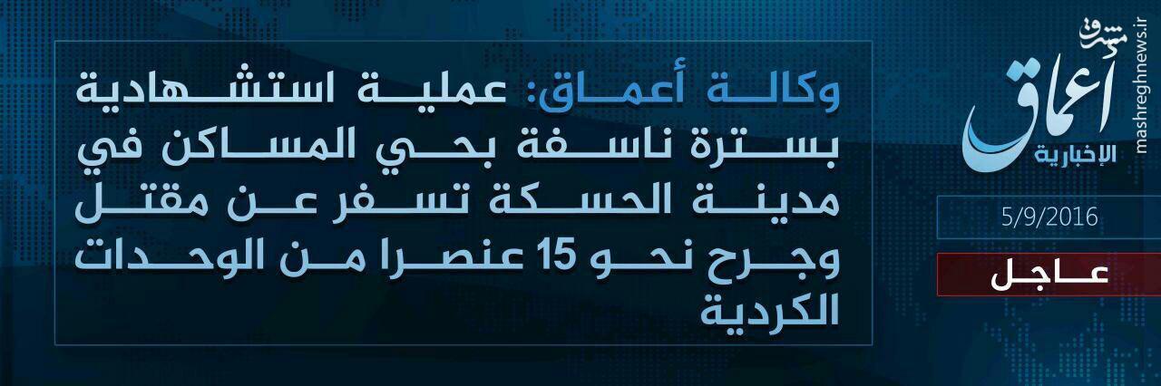 داعش مسئولیت حملات انتحاری حسکه و قامشلی سوریه+عکس
