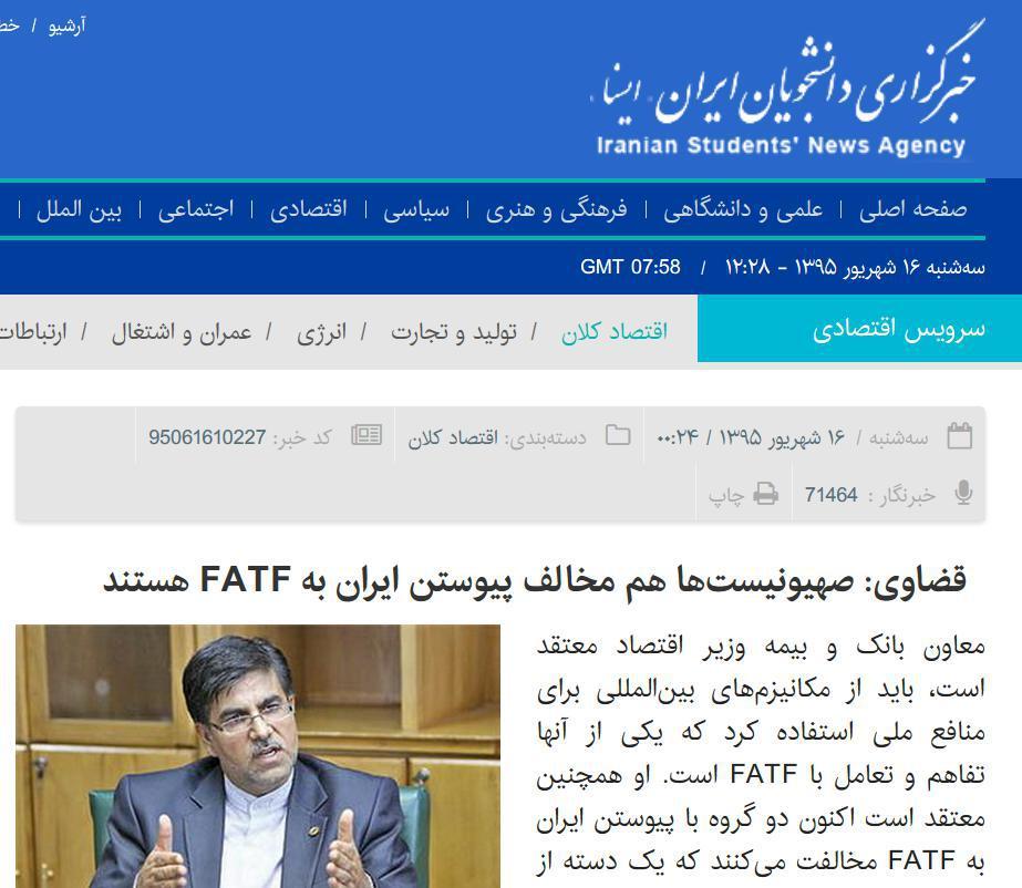 منتقدان FATF به همنوایی با صهیونیستها متهم شدند