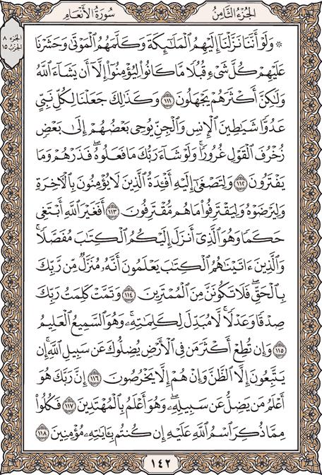 صبح خود را با قرآن آغاز کنید؛ صفحه 142+صوت