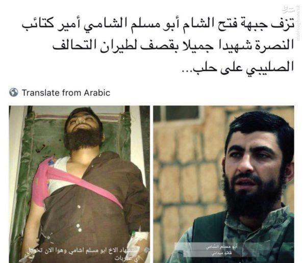 هلاکت فرمانده کل جیش الفتح در سوریه+عکس