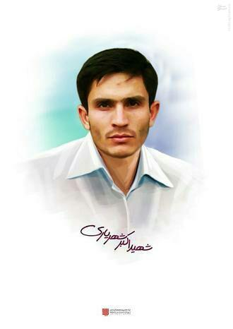 شهید اکبر شهریاری