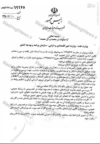 دولت، شرکتهای تحریمشده را از حضور در قراردادهای جدید نفتی محروم کرد + سند