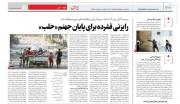 نفوذیها در ایران!