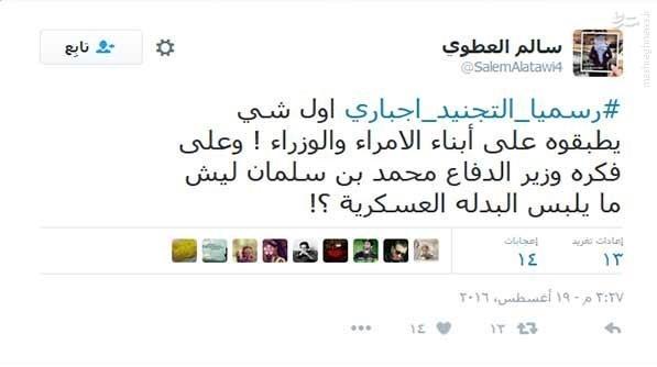 مفتی عربستان سوژه تمسخر کاربران توئیتر +عکس