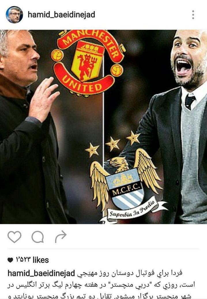 آقای بعیدینژاد این پستهای اینستاگرامی از شما بعید است؟/ وقتی یک مذاکره کننده هستهای به گزارشگر فوتبال تبدیل میشود