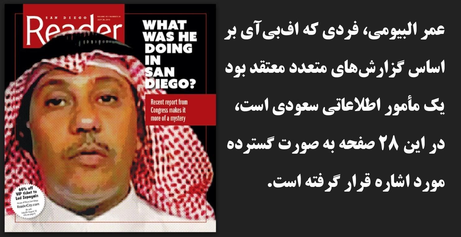 بازخوانی نقش عربستان سعودی در حملات 11 سپتامبر