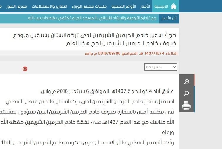بازی سعودی با کارت حج و محرومیت ۳ کشور/سهمیه خاص نورچشمیها و نفوذ در پوشش حج +عکس و آمار