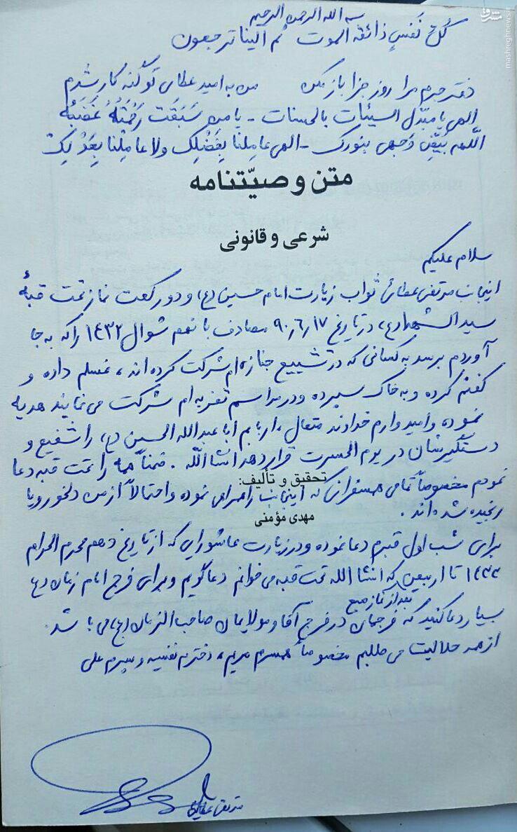 عکس/ وصیت نامه شهید عطایی