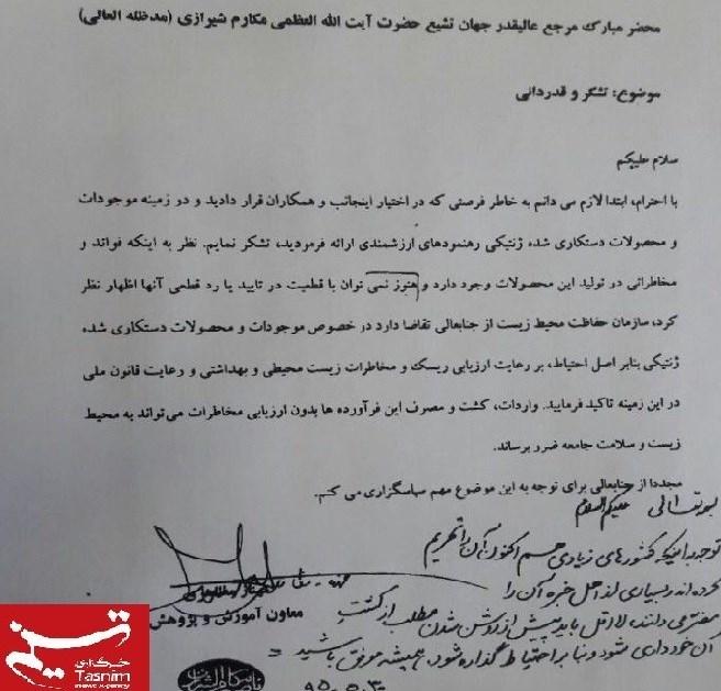 مراجع عظام تقلید فتوا دادند/«تحقیقات»، آزاد و «کشت تجاری» تراریخته حرام شد+تصویر ۲ استفتاء