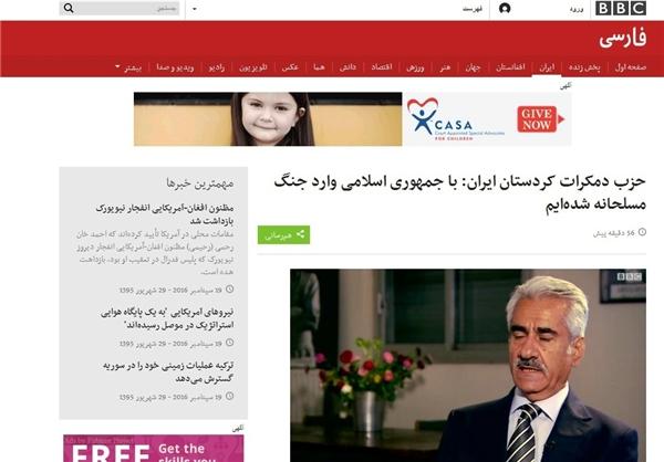 بیبیسی از اعلام جنگ یک گروهک ضدانقلاب علیه ایران خبر داد