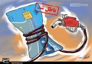 هشدار به نمایندگان؛ کارت سوخت در لبه پرتگاه
