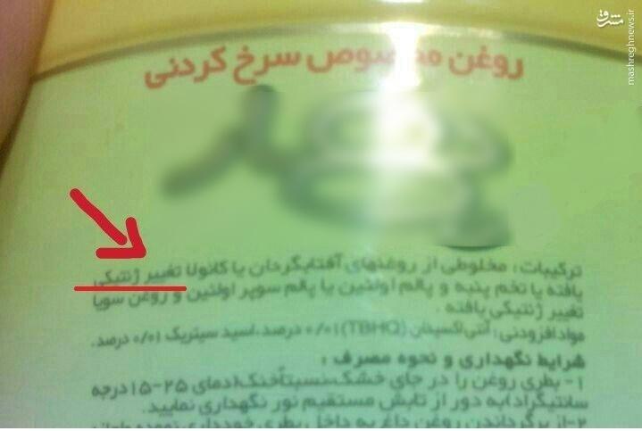 جولان انواع روغنهای تراریخته در سفره مردم ایران/ یک مسئول: ضرر یا سود این محصولات در آینده مشخص میشود! +عکس