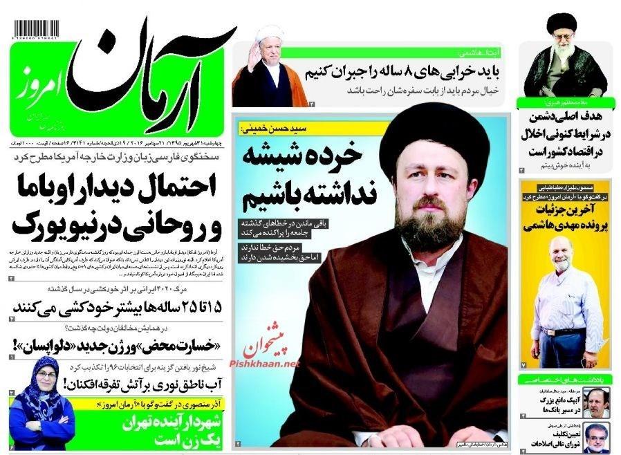 تصاویر صفحه اول روزنامههای چهارشنبه ۳۱ شهریور