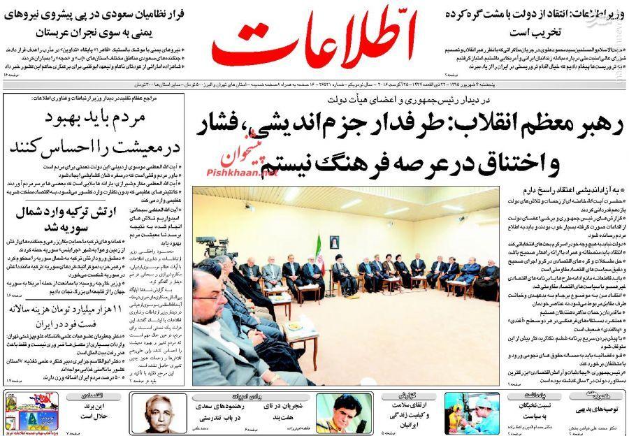 اطلاعرسانی وارونه منویات فرهنگی رهبری در رسانههای اصلاحطلب +عکس