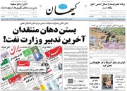 بستن دهان منتقدان آخرین تدبیر وزارت نفت!