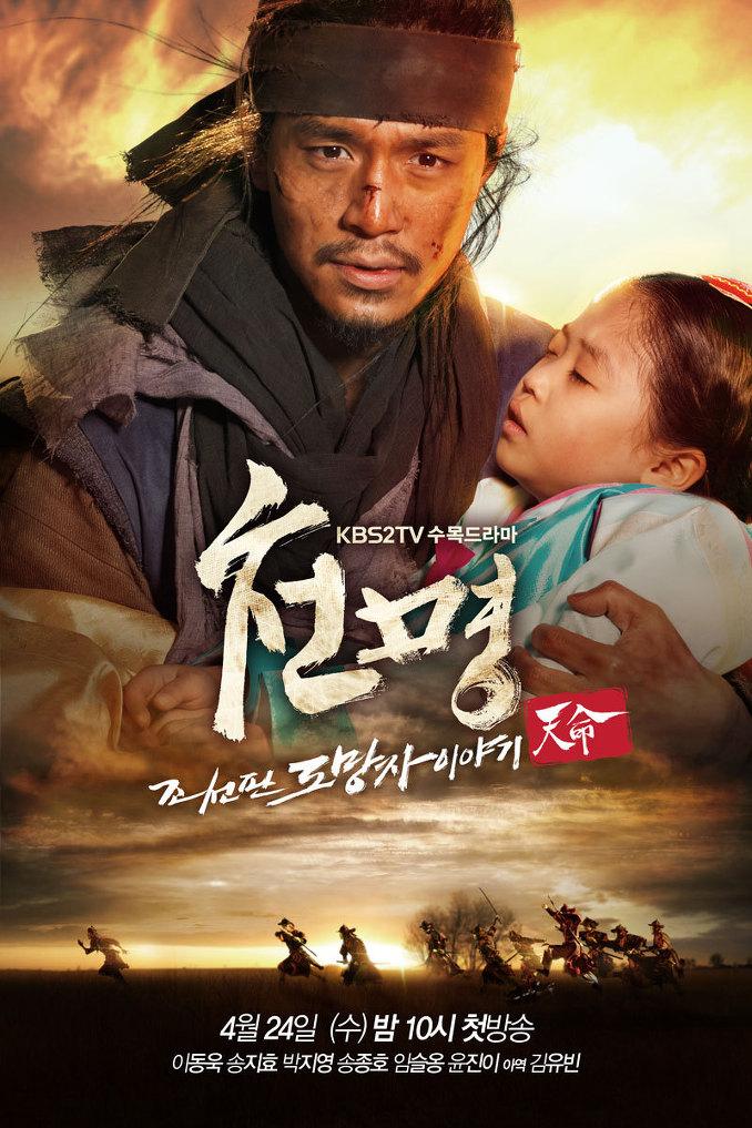 از شنبه آینده، یک سریال جدید کرهای در شبکه سه