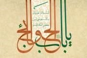شش فرقه انحرافی زمانه امام کاظم(ع)/ باب الحوائج همه عالم