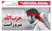 «حزبالله پیروز است» در شماره جدید نشریه خط حزبالله