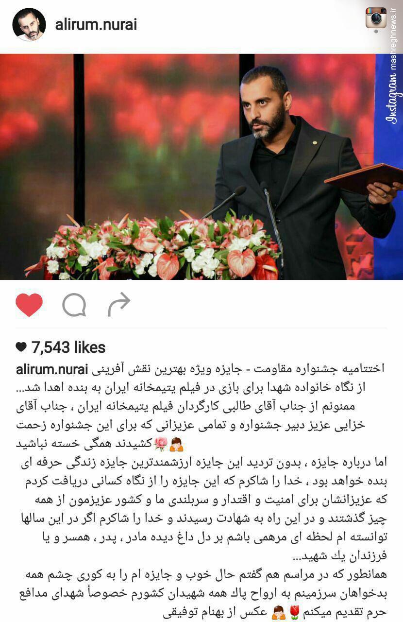 عکس/ واکنش علیرام نورایی به جایزه اخیرش