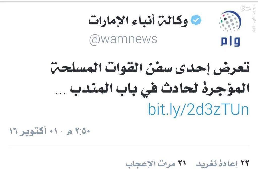 سرگیجه سعودیها و اماراتیها از نابودی ناوچه جنگی در یمن+عکس و فیلم