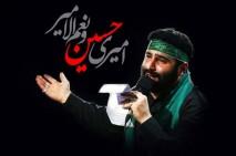 دانلود شب اول محرم 95 با مداحی سید مهدی میرداماد + کد مداحی برای وبلاگ