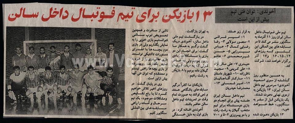 عکس/وقتی علی کریمی ملیپوش فوتسال بود