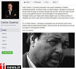 کارلوس کیروش سوگوار شد +عکس