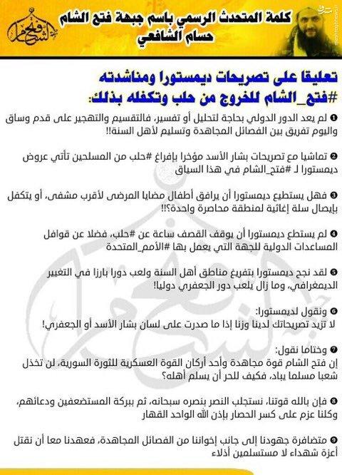 بیانیه مشترک القاعده و معارضان سوری علیه سازمان ملل+عکس